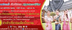 Free entrance this Songkran Day at Ancient Siam